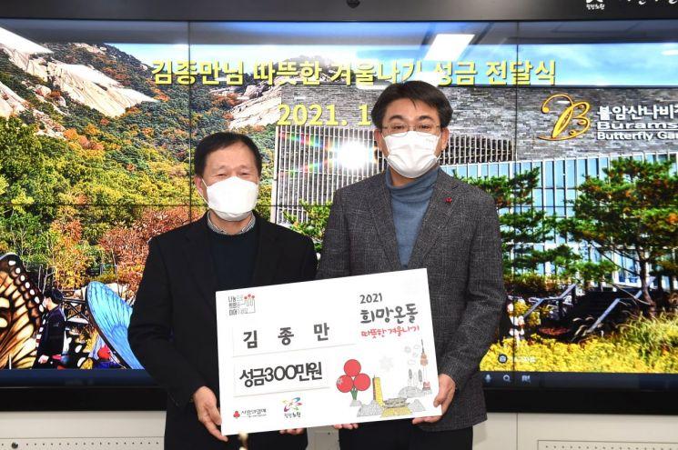 [포토]오승록 노원구청장, 2021 희망온돌 따뜻한 겨울나기 성금 전달식 참석