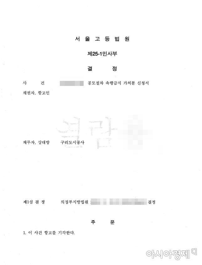 서울고등법원 결정문 [구리시 제공]