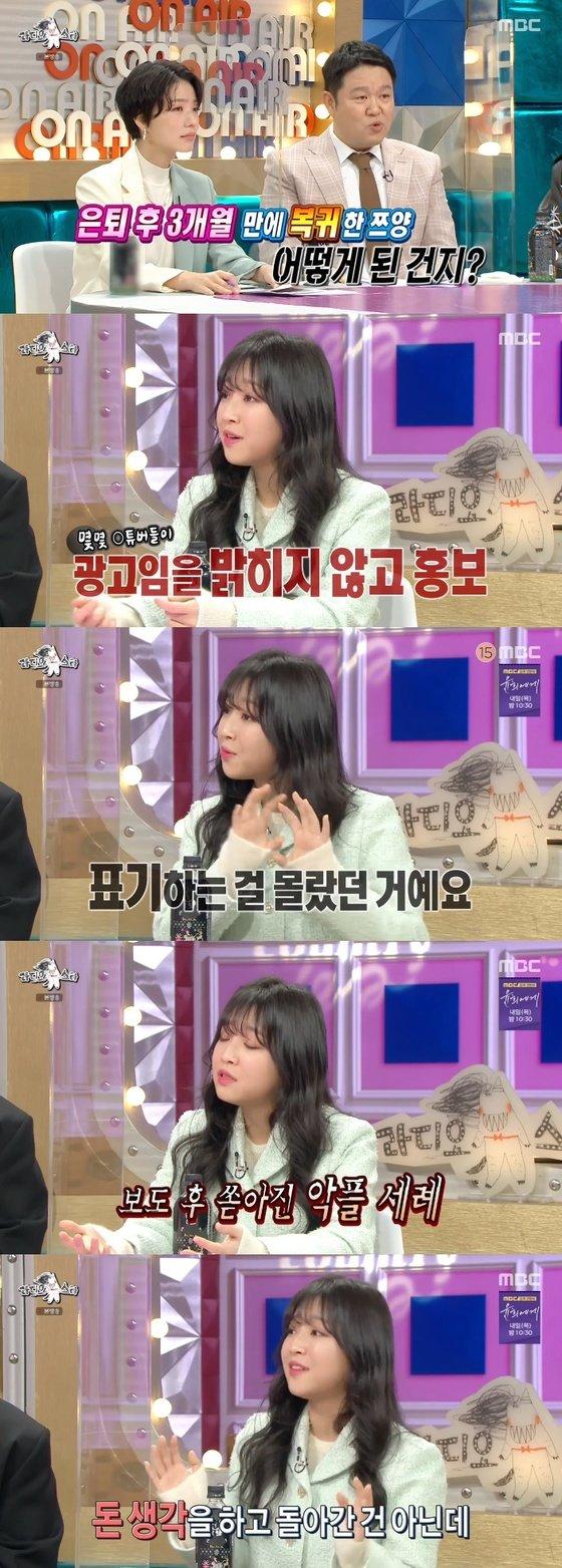사진=MBC '라디오스타' 방송화면 캡처.