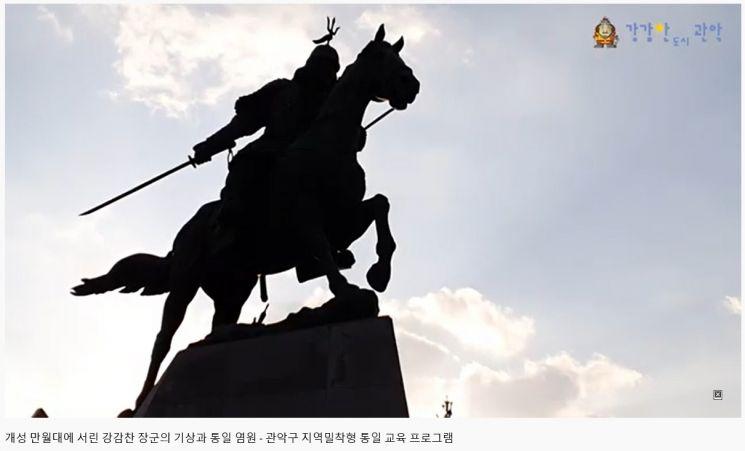 관악구, 강감찬 장군 연계 통일교육 영상 제작