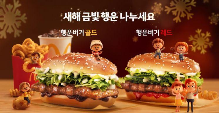 맥도날드 행운버거가 출시 3주 만에 150만개 판매 및 누적 기부 금액 1억 5000만원을 돌파했다,