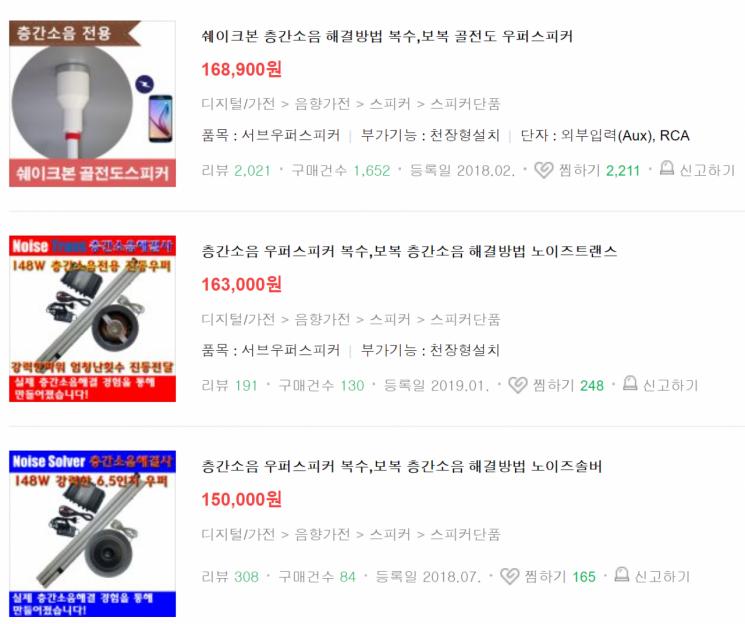 층간소음 복수를 위한 도구들이 판매되고 있다. 사진=네이버쇼핑 캡쳐