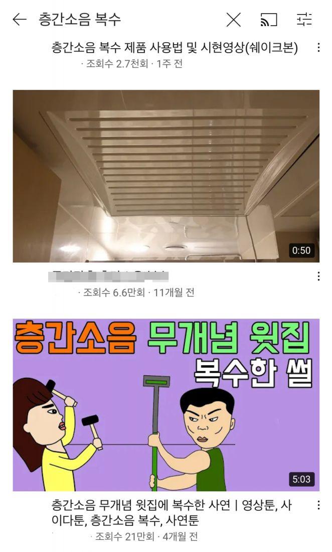 유튜브에 층간소음 복수와 관련된 영상들이 올라와있다. 사진=유튜브 캡쳐