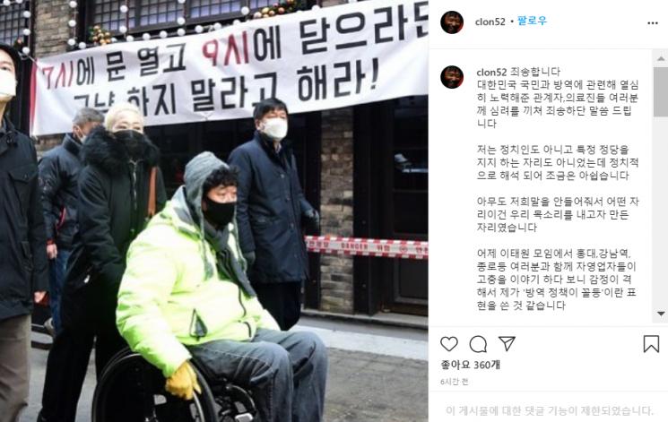 가수 강원래가 'K팝은 최고지만 방역은 꼴등'이라고 발언했다가 여권 지지자들의 비난을 받고 결국 사과문을 올렸다. 사진=강원래 SNS 캡처.