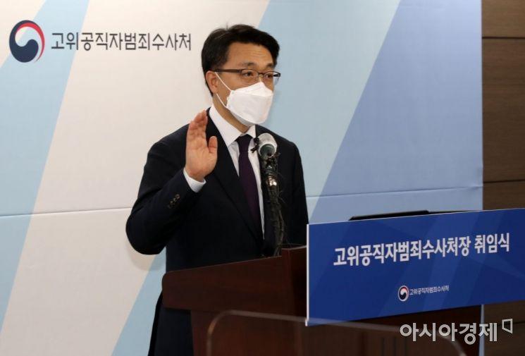 김진욱 초대 고위공직자범죄수사처장이 21일 오후 정부과천청사에서 열린 취임식에서 선서를 하고 있다. /문호남 기자 munonam@