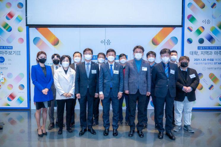 2021 서울과기대 지역상생 프로젝트 '이음' 온라인 세미나 및 온·오프라인 포럼 개최