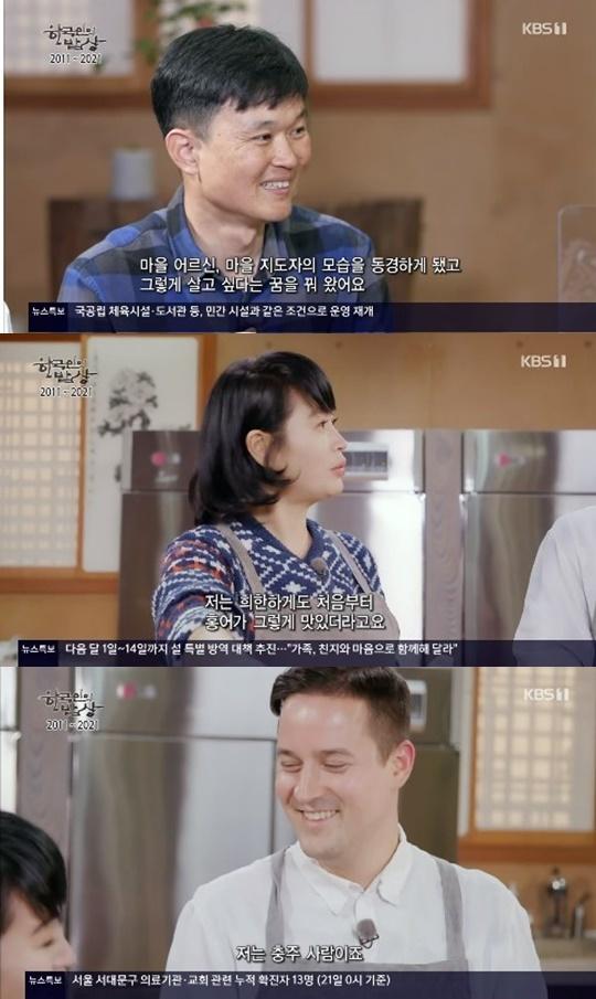 사진=KBS1 '한국인의 밥상' 방송화면 캡처.