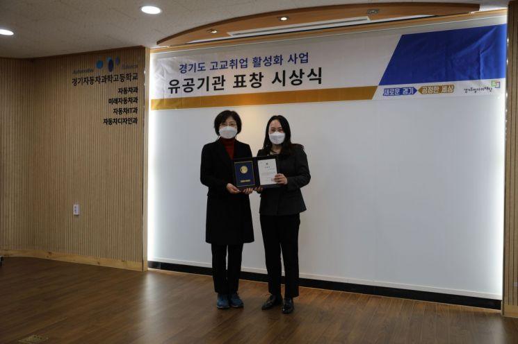 경기일자리재단 '고교취업 활성화 사업' 우수고교 표창