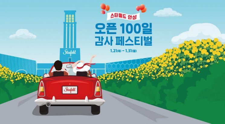 스타필드 안성 '오픈 100일 감사 페스티벌'