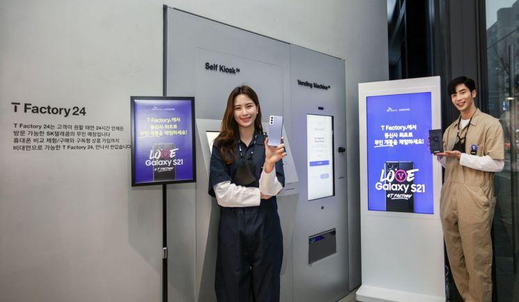 드라이브스루 이어 이번엔 '무인개통'…갤S21 최대 50만원 지원금(종합)