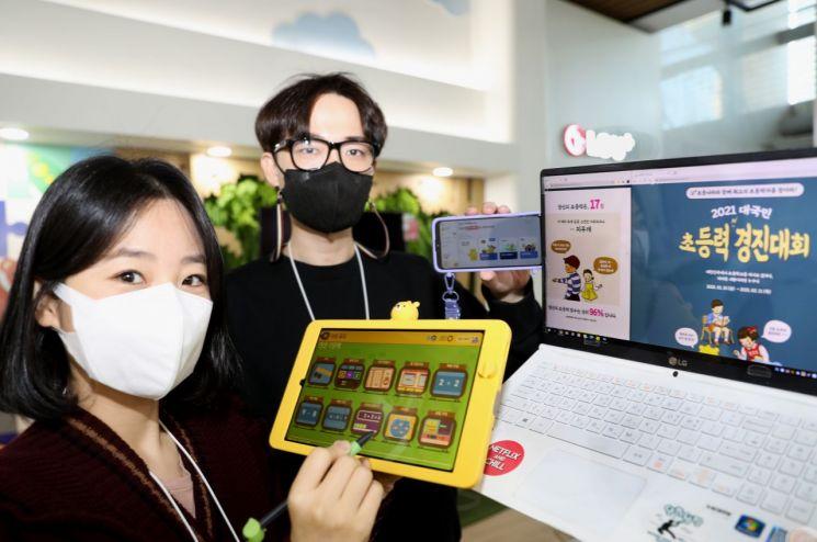 LG유플러스, 2021 대국민 '초등력 경진대회' 실시