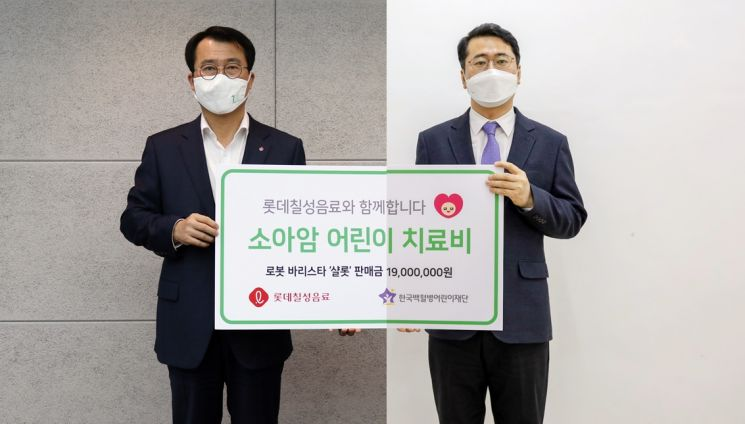 롯데칠성음료가 저소득가정 환아를 돕기 위해 '한국백혈병어린이재단'에 기부금 1900만원을 전달했다고 22일 밝혔다.