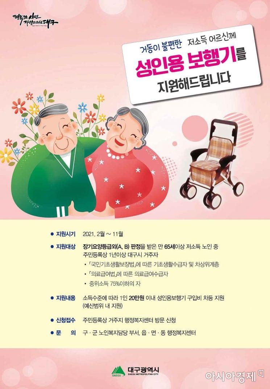 대구시, 저소득층 노인 '보행기' 지원 … 소득수준 따라 최대 20만원
