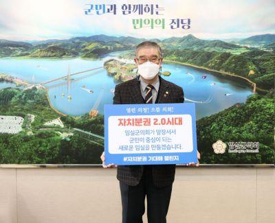 진남근 임실군의장 '자치분권 기대해' 챌린지 동참