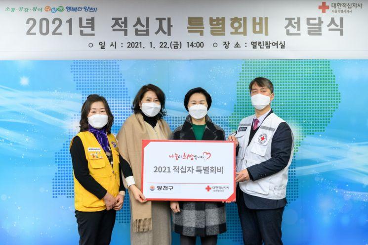[포토] 김수영 양천구청장, 2021년 적십자 특별회비 전달