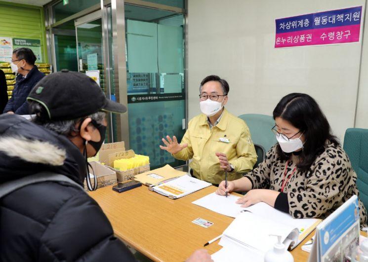 [포토]유성훈 금천구청장, 차상위계층 월동대책비 지원 현장서 민원담당 자처
