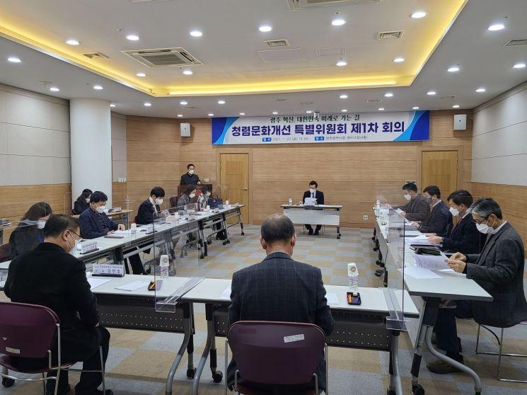 광주혁신추진위, 청렴문화개선특별위원회 구성 운영
