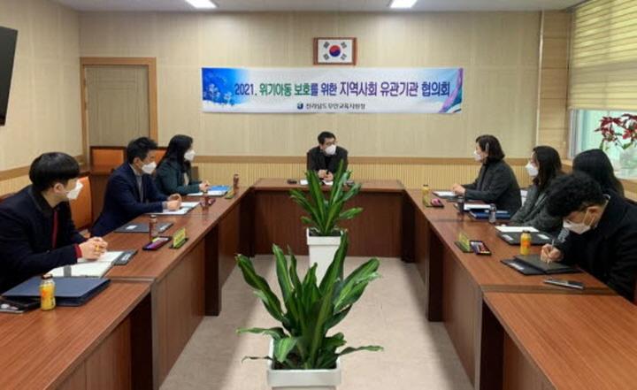 무안교육지원청은  '위기 아동보호를 위한 지역사회 유관기관 협의회'를 개최했다. 사진=무안교육지원청 제공