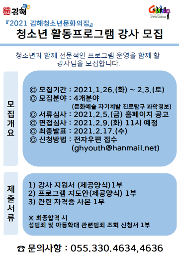 경남 김해청소년문화의집 활동프로그램 강사 모집 안내문.(사진=김해시)