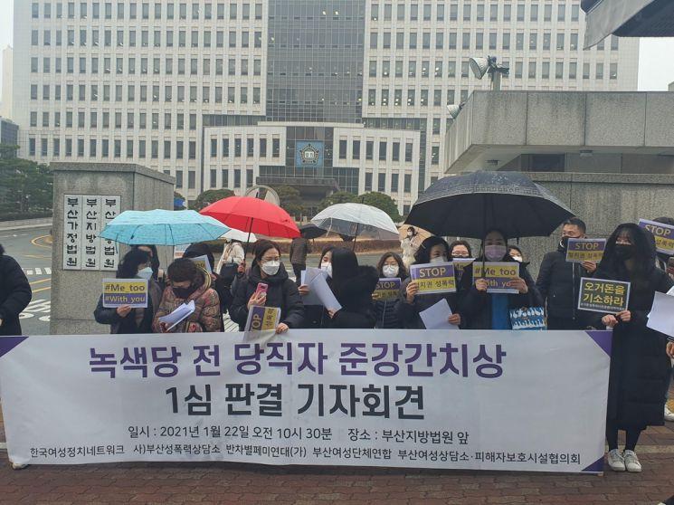 22일 여성단체가 부산지법 앞에서 녹색당 전 당직자 성폭행 사건에 대한 기자회견을 열고 있다. [이미지출처=연합뉴스]