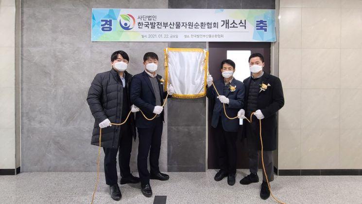 한국발전부산물자원순환협회가 지난 22일 서울 강서구 마곡동 사무실에서 현판식을 갖는 등 본격 활동에 돌입했다. [사진=한국남동발전]