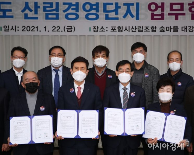 앞줄 왼쪽부터 한창화 경북도의회 의원, 이강덕 포항시장, 손병웅 포항시산림조합 조합장, 강필순 포항시의원.