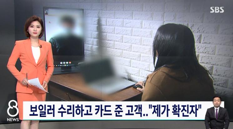 22일 SBS는 보일러 수리기사가 수리를 요청한 고객의 집으로 가서 작업을 끝낸 뒤 고객이 '자신이 코로나 확진자다'라고 고백해 피해를 봤다고 보도했다. 사진=SBS 방송화면 캡처.