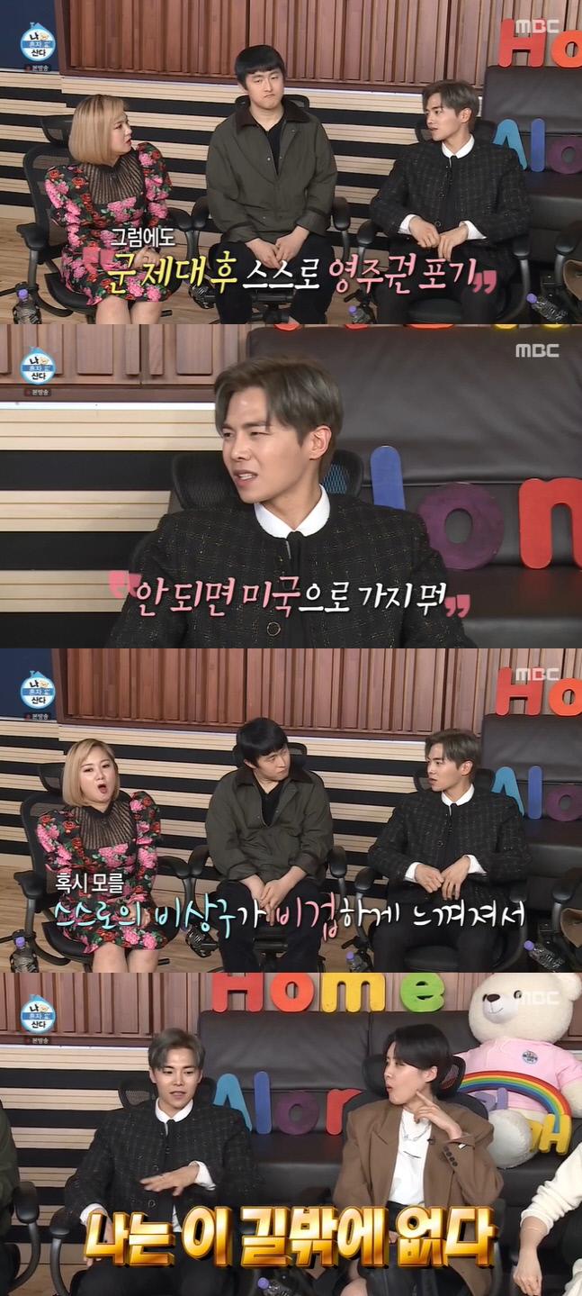 사진=MBC '나 혼자 산다' 방송화면 캡처.