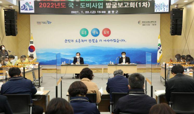 함양군 2022년 국 도비사업 발굴보고회를 하고 있다 (사진=함양군)