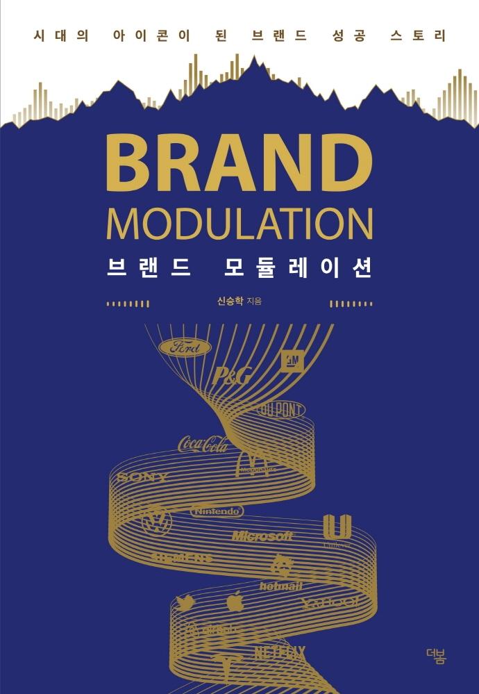 [신간안내] 브랜드 모듈레이션 外
