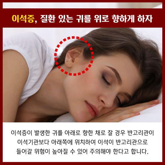 [카드뉴스]침대는 과학이고 수면자세는 의학이다