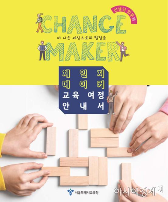 서울시교육청, '체인지메이커 교육여정 안내서' 발간