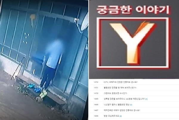지난 22일 SBS '궁금한 이야기 Y'는 한 마을 이장이 80세가 넘는 노인을 성추행 한 폐쇄회로(CC) TV 영상을 모자이크 처리한 채 노출했다. 사진출처 = '궁금한 이야기 Y' 방송 캡처