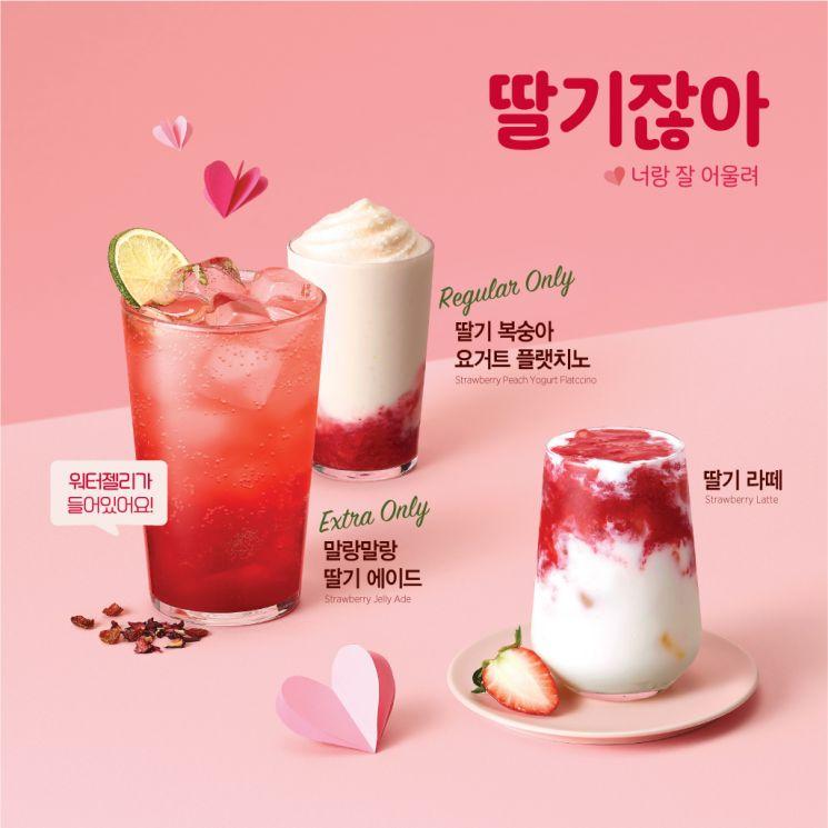 식음료업계는 딸기 축제…소비자 입맛 공략한 신상 '봇물'