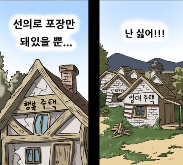 논란이 된 '복학왕' 326화의 장면 일부. 사진=네이버웹툰 캡쳐