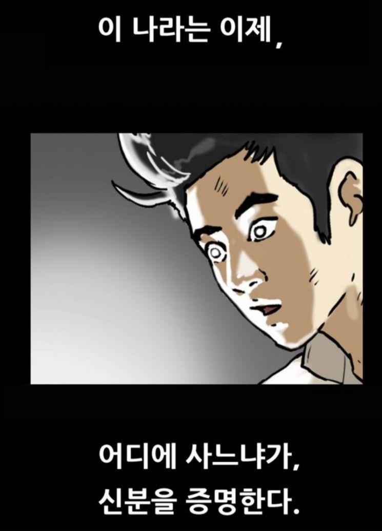지난 19일 '네이버웹툰'에 공개된 '복학왕' 327화의 장면 일부. 사진=네이버웹툰 캡쳐