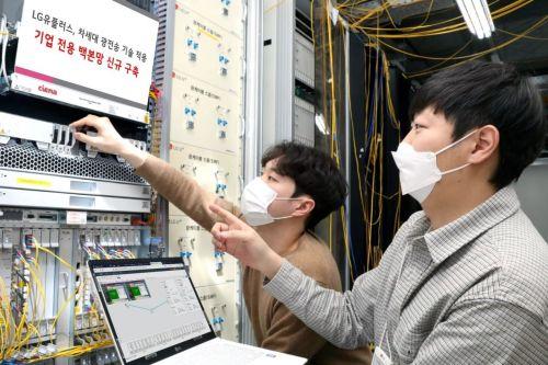 """""""국내 최초 600G"""" LG유플러스, 기업용 광전송 백본망 구축"""