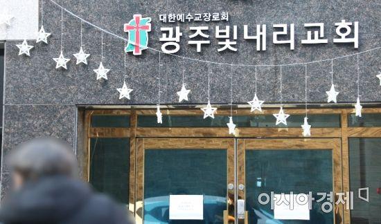 광주 빛내리교회.