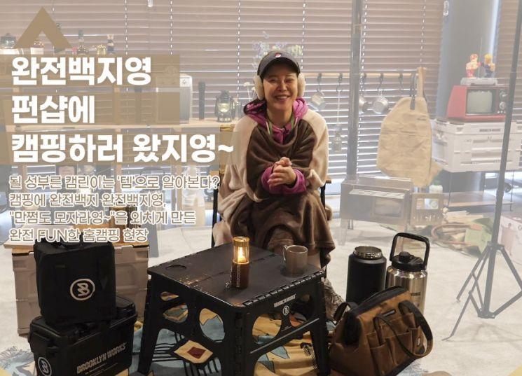 CJ오쇼핑 '펀샵', 백지영·양준일 유튜브 채널서 이색상품 소개