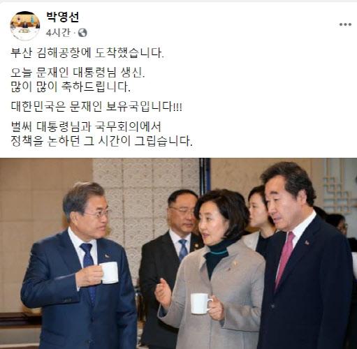 사진=박영선 중소벤처기업부 전 장관 페이스북