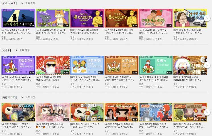 OK저축은행 유튜브 페이지 '읏맨'에는 각종 패러디 영상과 만화 등이 올라온다.