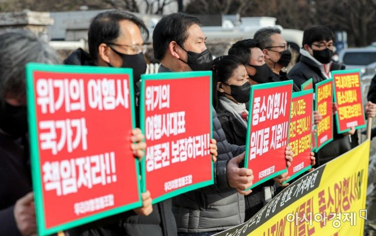 [포토]중소여행사 생존권 보장 촉구 기자회견
