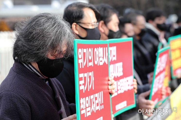 [포토]국회 앞에 모인 중소여행사 관계자들