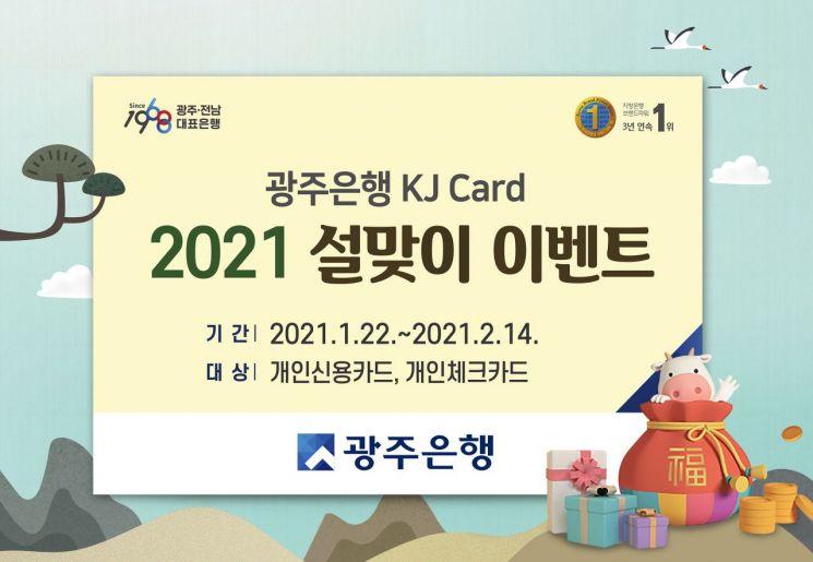 광주은행, KJ카드 설맞이 이벤트