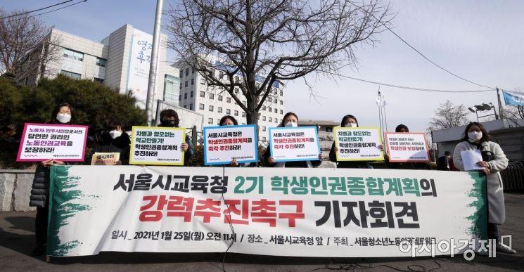 [포토] 서울교육청 2기 학생인권종합계획 추진 촉구 기자회견