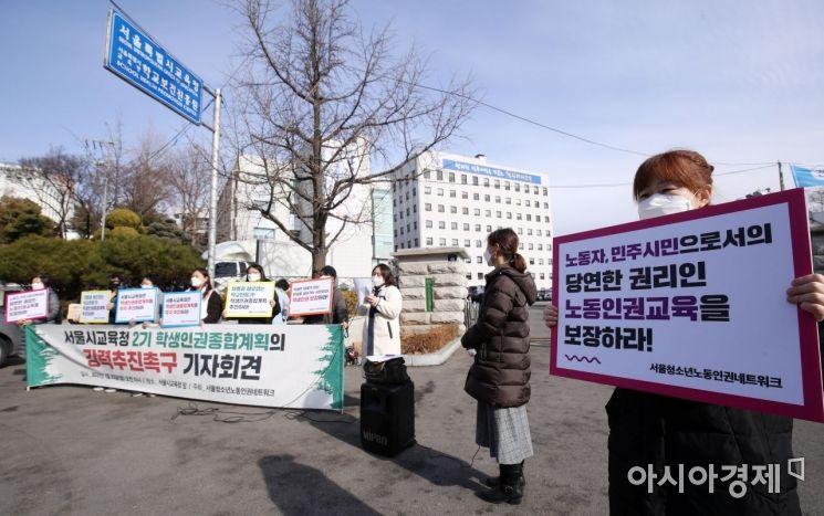 [포토] 교육청 앞 학생인권종합계획 추진 촉구 기자회견