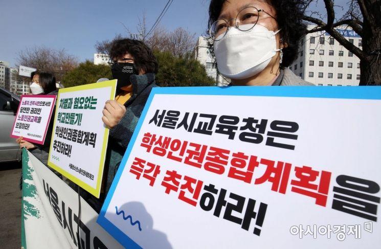 [포토] 학생인권종합계획 즉각 추진하라