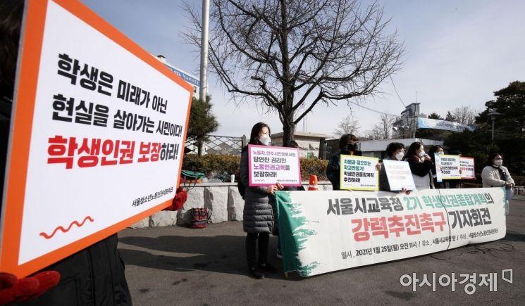 [포토] 2기 학생인권종합계획 추진 촉구 기자회견