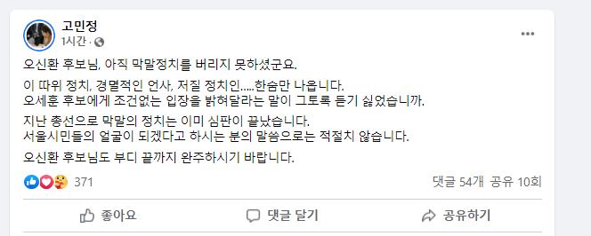 """고민정 """"오신환 막말 정치 버리지 못해"""" 오세훈 '조건부 출마' 발언 與野 난타전"""