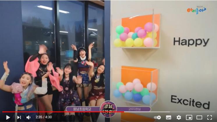 경남학교 공간혁신 '신명난다 옹헤야'(출처=경남교육청유튜브)